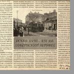 Медников М. М.  Псков XVIII – XIX вв.