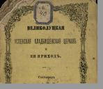 Пульхеров Иван Михайлович  Великолуцкая Успенская кладбищенская церковь и ее приход