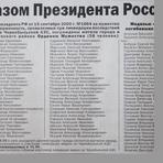 Указом Президента России