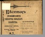 Вестник Псковского общества сельского хозяйства