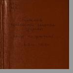 Псковская губернская земская управа. Статистическое отделение  Виды на урожай хлебов, трав и состояние яровых посевов на 1-3 июля 1909 года