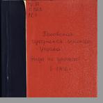 Псковская губернская земская управа. Статистическое отделение  Виды на урожай озимых хлебов и трав и состояние яровых посевов в 1905 году