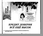 Власенко Ольга  Кредит доверия всё ещё высок
