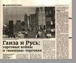 """Власов Д.  Ганза и Русь: торговые войны и """"военная"""" торговля"""
