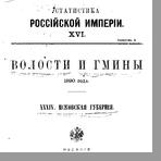 Волости и гмины 1890 года