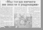 Григорьева Л.  Мы тогда ничего не знали о радиации..