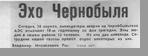 Григорьева Л.  Эхо Чернобыля