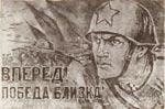 Русский Воин. ВОВ
